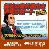 Digima~出島~企業の海外進出・海外ビジネスを支援する日本最大級ポータルサイト
